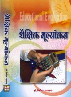 शैक्षिक मूल्यांकन,9380011342,9789380011349