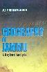 Geography of Jammu A Regional Analysis