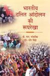 भारतीय दलित आंदोलन की रूपरेखा,817555164X,9788175551640