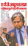 ए.पी.जे. अब्दुल कलाम रामेश्वरम से राष्ट्रपति भवन तक,817604508X,9788176045087