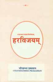 राजानकरत्नाकरविरचितम् हरविजयम् = The Haravijaya of Rajanaka Ratnakara राजानकालकविरचितया टीकया समेतम् = With the Commentary of Rajanakaalaka Reprint