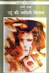 उर्दू की आखिरी किताब,8126700459,9788126700455