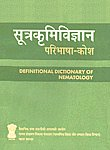 सूत्रकृमिविज्ञान परिभाषा-कोश = Definitional Dictionary of Nematology
