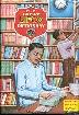 The Great Lifco Dictionary English-English-Telugu,8187130040,9788187130048