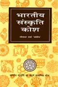 भारतीय संस्कृति कोश 1st Edition,8170281679,9788170281672