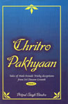 Chritro Pakhyaan Tales of Male-Female Tricky Deceptions from Sri Dasam Granth Vol. 1 1st Edition,8176014826,9788176014823
