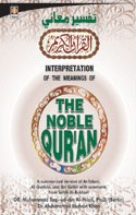 Interpretation of the Meanings of the Noble Qur'an A Summarized Version of at - Tabari, al-Qurtubi, and Ibn Kathir with Comments form Sahih al-Bukhari,8171011748,9788171011742