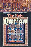 Roman Translation of the Holy Qur'an with Arabic Text Revised Edition,8174350764,9788174350763