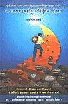 स्वभावदोष (षड्रिपु)-निर्मूलन प्रक्रिया सर्वांगीण उत्कर्ष 1st Edition,8190795449,9788190795449