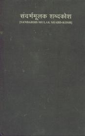 Sandarbh-Mulak Shabd-Kosh = संदर्भमूलक शब्दकोश [Hindi English-Hindi Dictionary of Phrase and Fable Including Symbolic and Idiomatic Expressions],8170183634,9788170183631