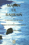 Majma'-Ul-Bahrain or the Mingling of the Two Oceans 4th Reprint