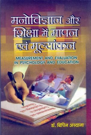 मनोविज्ञान और शिक्षा में मापन एवं मूल्यांकन,9380063083,9789380063089