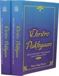 Chritro Pakhyaan Tales of Male-Female Tricky Deceptions from Sri Dasam Granth 2 Vols. 1st Edition,8176014842,9788176014847