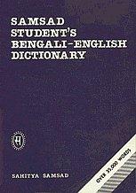 Samsad Student's Bengali-English Dictionary [Over 35000 Words] 17th Impression,8185626030,9788185626031