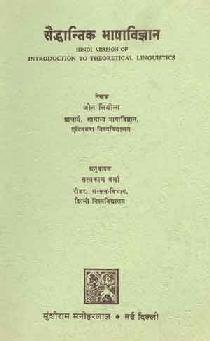 Saiddhantic Bhasa Vigyan : Hindi Version of Introduction to Theoretical Linguistics,8121504252,9788121504256