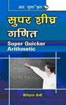 सुपर शीघ्र गणित = Super Quicker Arithmetic,8186877320,9788186877326