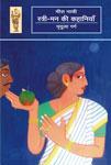 स्त्री-मन की कहानियाँ मीरा नाची,8187482982,9788187482987
