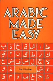 Arabic Made Easy 5th Reprinted,817151040X,9788171510405