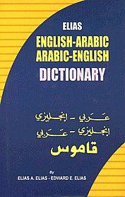 Elias English-Arabic, Arabic-English Dictionary = Inklizi-Arabi, Arabi-Inklizi Qamus,8186264965,9788186264966