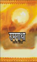 राम गाथा,8170282756,9788170282754