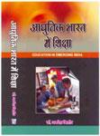 आधुनिक भारत में शिक्षा,8189994263,9788189994266