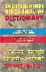 Stara Angrezi-Hindi, Hindi-Angrezi sabda kosa = Star English-Hindi, Hindi-English dictionary with a detailed glossory [sic] of official terms