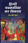 हिन्दी पत्रकारिता का विकास,8174870008,9788174870001