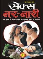 सेक्स नर-नारी 1st Edition,8181331389,9788181331380