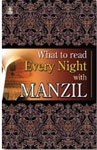 What to Read Every Night with Manzil,8171012426,9788171012428