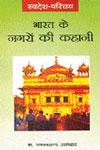भारत के नगरों की कहानी,8170285933,9788170285939