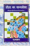 गीता का शब्दकोश श्रीमद्भगवद्गीतावैयाकरणीयशब्दकोश:,8173154295,9788173154294