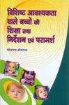 विशिष्ट आवश्यकता वाले बच्चों की शिक्षा तथा निर्देशन एवं परामर्श,9380063326,9789380063324