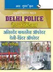 दिल्ली पुलिस हैड कांस्टेबल असिस्टेंट वायरलैस ऑपरेटर टेली-प्रिंटर ऑपरेटर भर्ती परीक्षा,8178129310,9788178129310