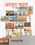अद्भुत भारत एक सामान्य ज्ञान 2 Vols.,8174533869,9788174533869