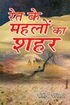 रेत के महलों का शहर एक सामाजिक उपन्यास 1st Edition,8179700720,9788179700723