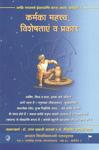 कर्मका महत्त्व, विशेषताएं व प्रकार 1st Edition,8190795430,9788190795432