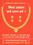 स्त्रियां अलंकार क्यों धारण करें? 1st Edition,8190795414,9788190795418