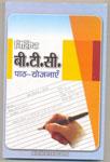 विशिष्ट बी०टी०सी० पाठ योजनाएँ कक्षा 1से 5 तक,9380063016,9789380063010