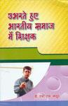 उभरते हुए भारतीय समाज में शिक्षक,9380011377,9789380011370