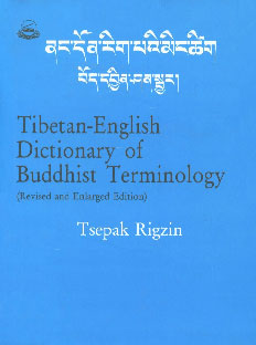 Tibetan-English Dictionary of Buddhist Terminology Revised and Enlarged Edition, Reprint,8185102880,9788185102887