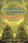Bhoja's Samarangana-Sutradhara : Vastushastra With Elaborate English Introduction Vol. 1 2nd Edition