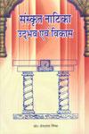 संस्कृत नाटिका उद्भव एवं विकास 1st Edition,8177021141,9788177021141