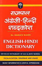 Rajpal English-Hindi Dictionary,8170281008,9788170281009
