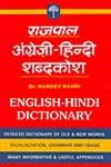 Rajpal English-Hindi Dictionary,8170281008,9788170281009