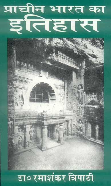 प्राचीन भारत का इतिहास,8120821556,9788120821552
