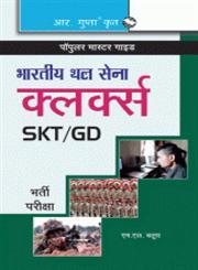भारतीय थल सेना क्लर्क्स SKT/GD भर्ती परीक्षा,8178125536,9788178125534