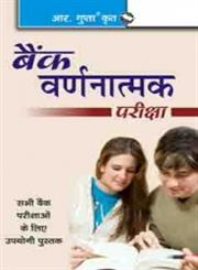 बैंक वर्णनात्मक परीक्षा सभी बैंक परीक्षाओं के लिए उपयोगी पुस्तक,8178120291,9788178120294