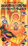भारतीय ज्योतिष के मूल सिद्धांत,8176041408,9788176041409