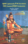 Laghunyaasam, Shree Rudram, Chamakam, Purushasookttam = लघुन्यासम्, श्री रुद्रम्, चमकम्, पुरुषसूक्तम् Sanskrit-English with English Meaning 4th Reprint,8181240375,9788181240378