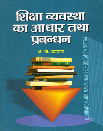 शिक्षा व्यवस्था का आधार तथा प्रबन्धन,9380510357,9789380510354